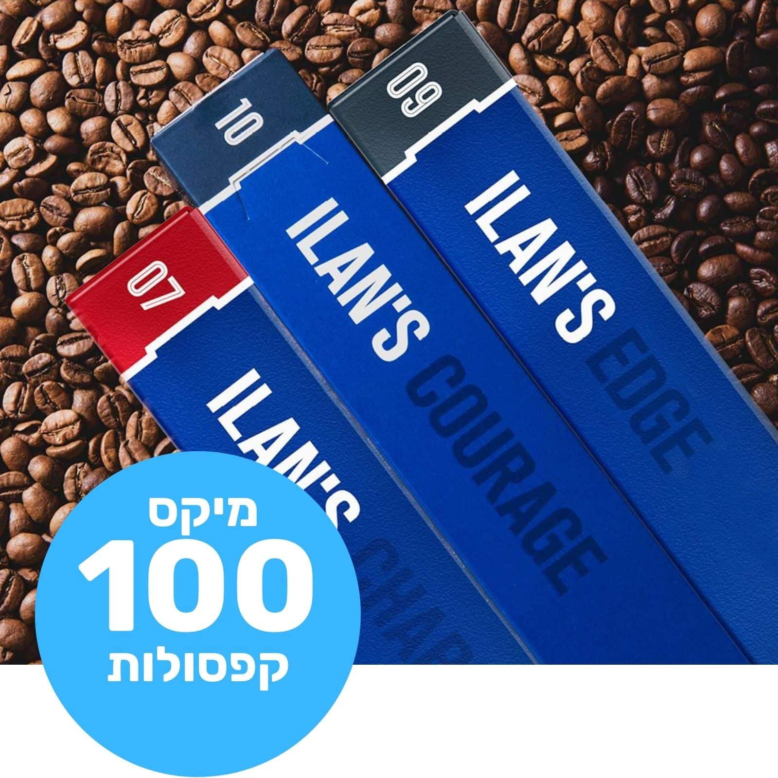 מיקס 100 קפסולות קפה אילנס