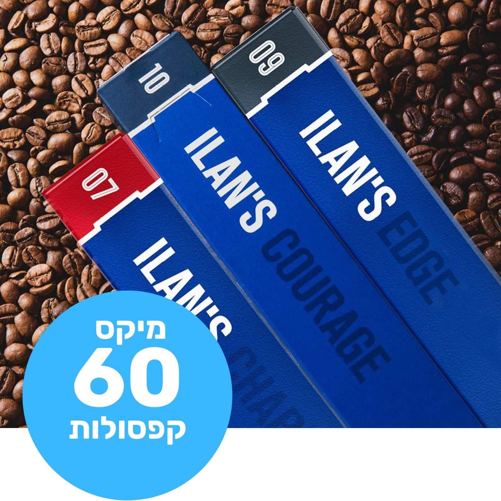 מיקס 60 קפסולות קפה אילנס